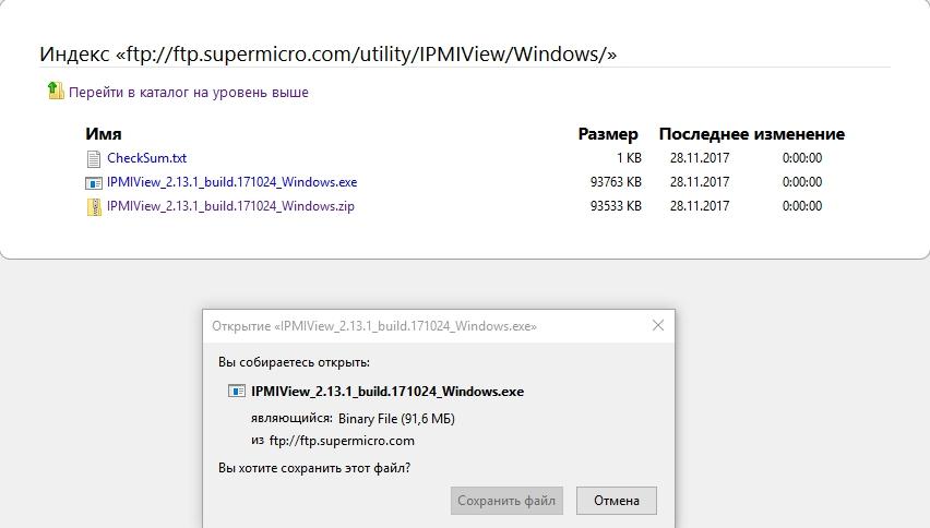 Доступ к серверу с помощью программы IPMIView20 - База